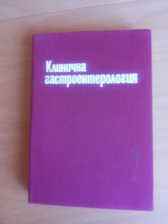 Учебници по Гастроентерология и Хистология