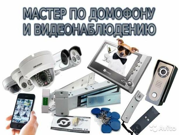 Ремонт установка домофонов, видеонаблюдения,камер, замков