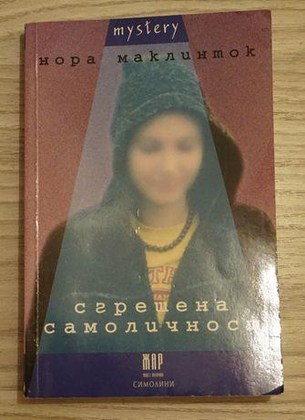 "Книга ""Сгрешена самоличност"" на Нора Маклинток"