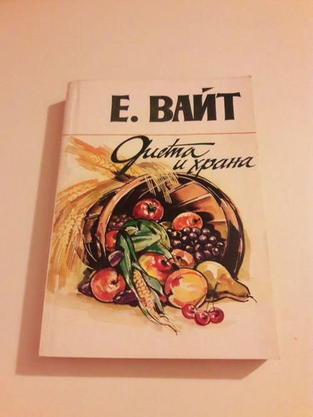 Книга Диета и храна Е.Вайт