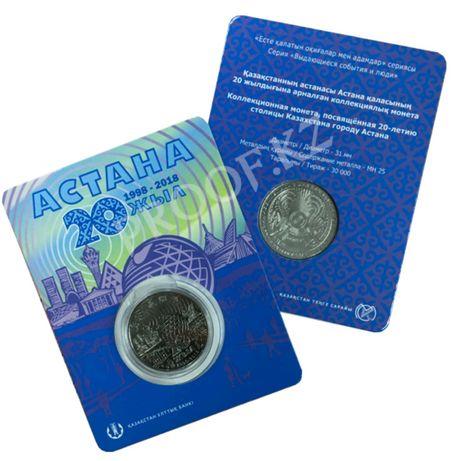 юбилейная монета - 20 лет Астаны
