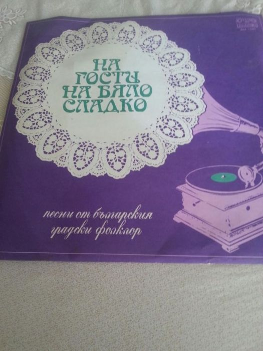 Стари грамофонни плочи