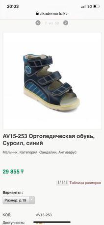 Ортопедическая обувь Сурсил, Антиварус