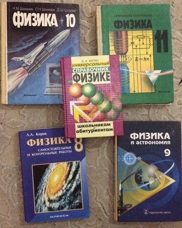 Книги по физике 300тг