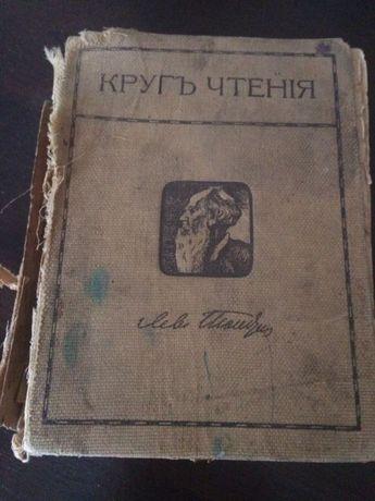 Книга Л.Н.Толстого 1911 год