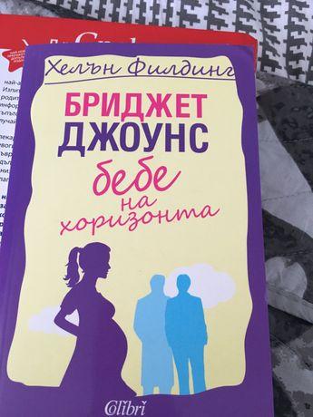 Книга Бебе на хоризонта