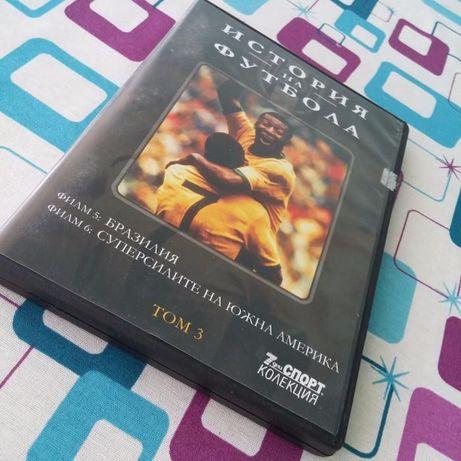 двд диск история на футбола том 3 dvd disc