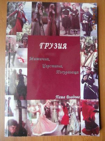 Грузия. Митична, царствена, покоряваща - автор Паша Владова