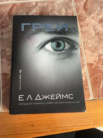 Книга Грей