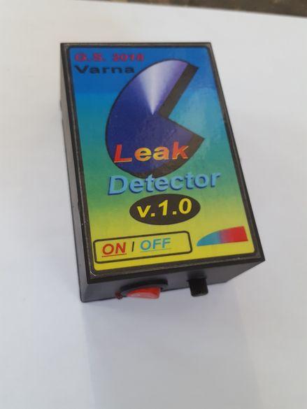 Пропускотърсач Leak Detector