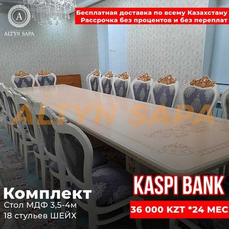 Стол и стулья для гостинной ПРЯМО С ЦЕХА