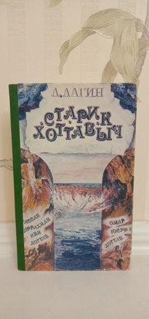 Книга Старик Хотабыч