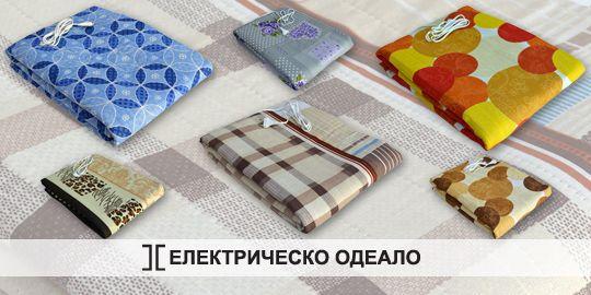 Нови!!! Български електрически одеала и възглавници всички размери