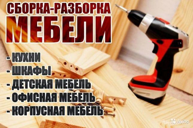 Сборка,разборка, изготовление мебели