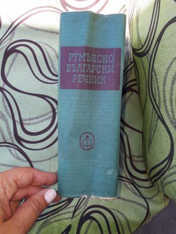 Румънско-български речник