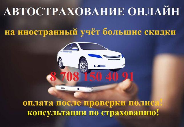 Автострахование онлайн