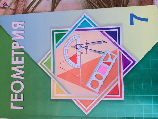 Геометрия 7 класс кітабын сатамын. Продам книгу геометрию 7 класс
