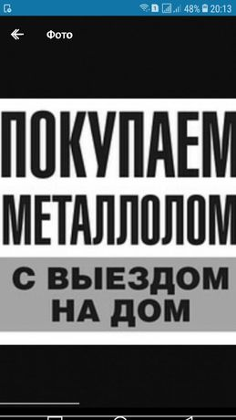 Приём металла