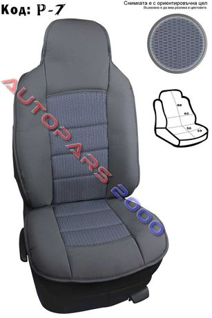 """Калъф """"ЛУКС ЕР"""" за 2-те предни седалки / Постелка за предни седалки"""