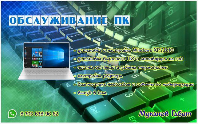 Установка Windows, MS Office, Графических программ, Антивируса и т.д.