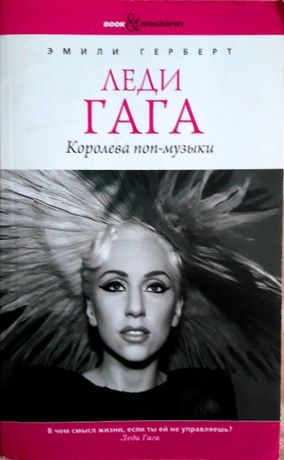 Биографии знаменитостей. Lady Gaga
