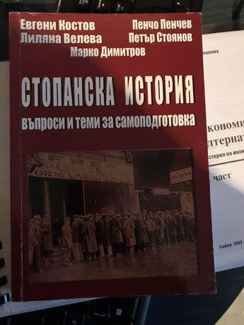 Учебници УНСС специалност Финанси