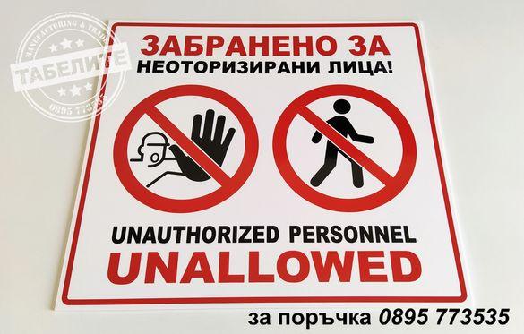 табела Забранено влизането на неоторизирани лица!