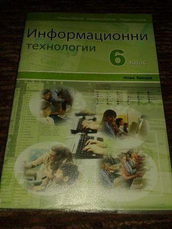 Продавам учебници и помагала за 6-ти клас