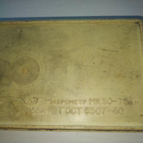 Микрометр 50-70мм