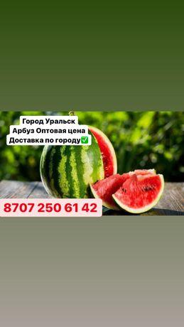Арбуз Оптом доставка по городу Уральск