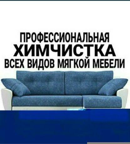 химчистка стирка  мягкой мебели мебель диван стул кресло матрац
