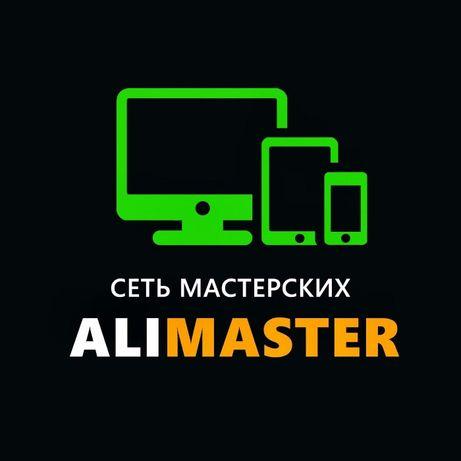 AliMaster Ремонт телефонов ноутбуков компьютеров ВЫЕЗД
