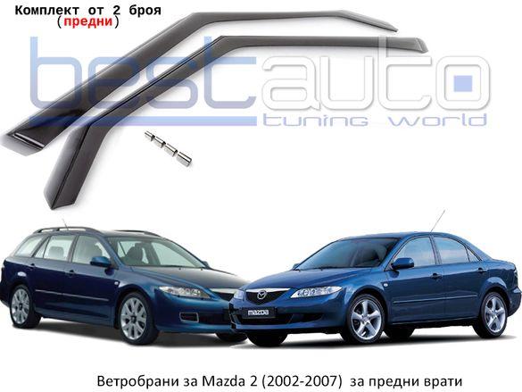 Ветробрани за Мазда 6 / Mazda 6 (2002-2007) за предни врати спойлер