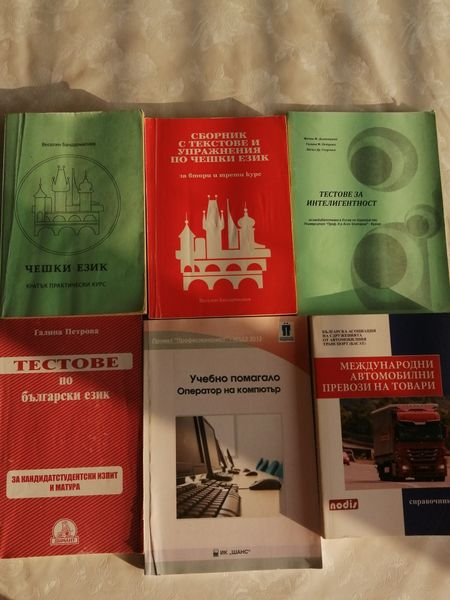 Учебници гр. Бургас - image 1