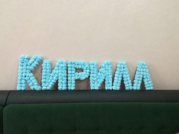 Продам объёмные буквы, имя Кирилл,и фотозону