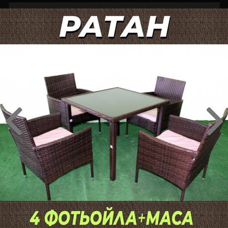 Ратан 4 фотьойола + маса