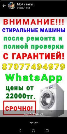 Б/у стиральная машина Атлант 5 кг