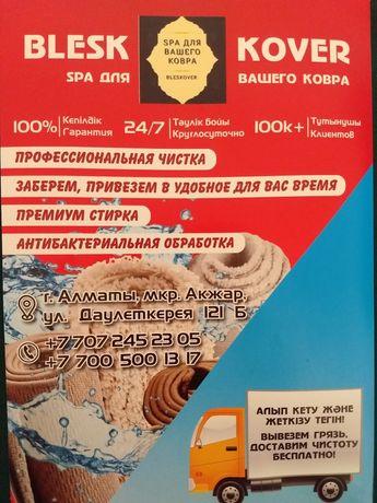 Мойка ковров профессионально!!! Акция все по 500 тенге за кв.м.