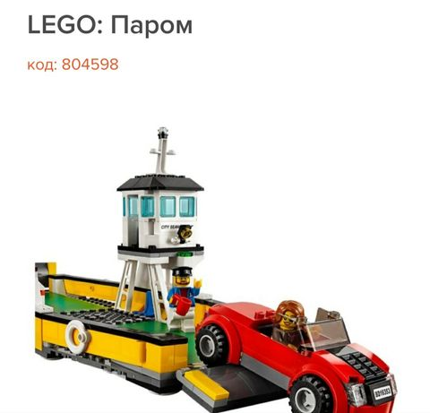 Lego Лего