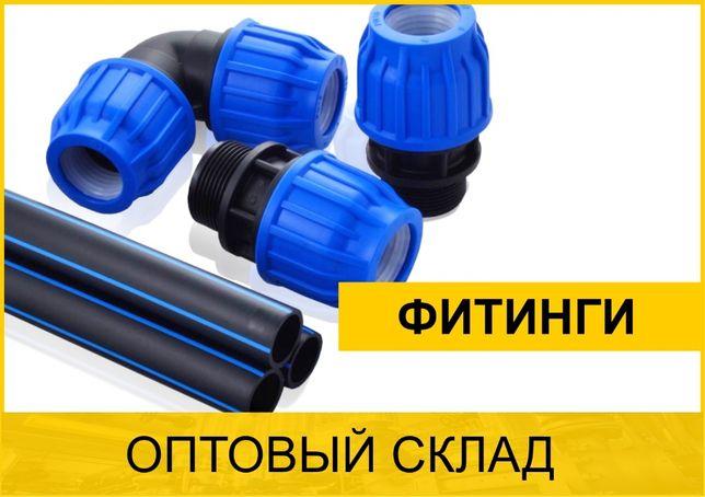 Фитинги полиэтиленовые, компрессионные для полиэтиленовых труб ПЭ цена