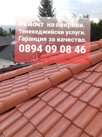 Ремонт на покриви,тенекеджий услуги,изграждане на покриви