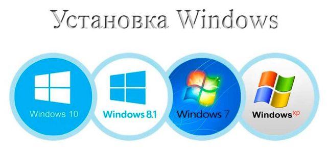 Установка Windows/Антивируса/Microsoft Office на дому!