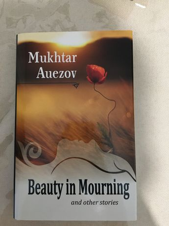 Книга Мухтар Ауезов Beauty in Morning and other stories
