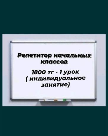 Репетитор начальных классов, Кунаева