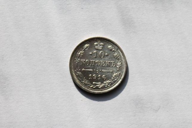 10 копеек 1916 года штемпельный