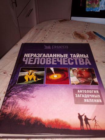 Книга  о  неразгаданных  тайнах