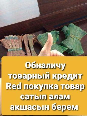 Кредит товарный без предоплаты без залога
