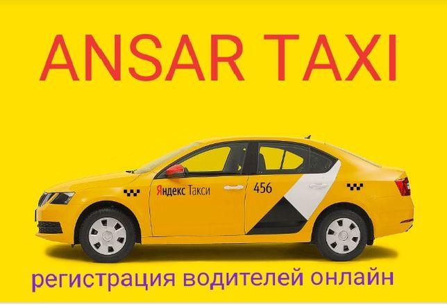 Яндекс таксиге жұмыс тіркелде 25.000 тнг табысқа жет.