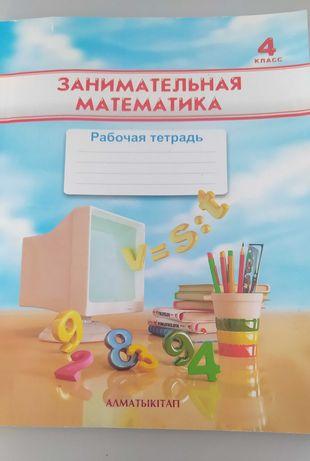 математика 4класс