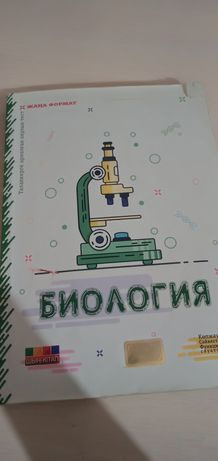 Биология, Шың кітап. Ұбт ға дайындық кітабы